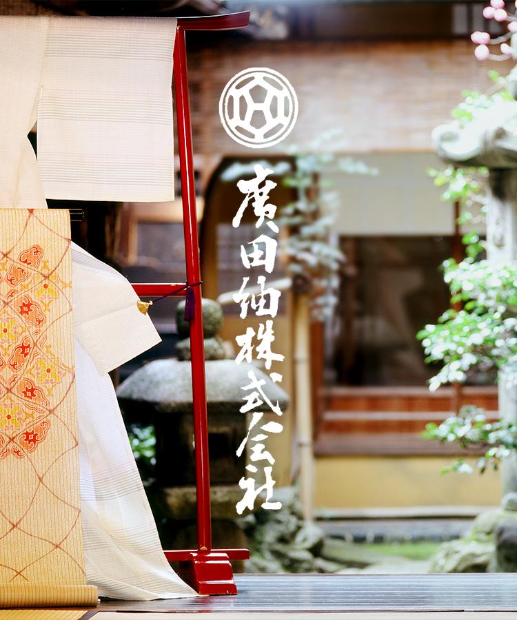 廣田紬株式会社