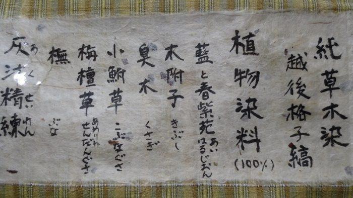 純草木染の証紙
