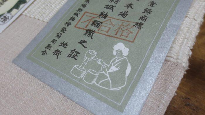 結城紬の不合格印