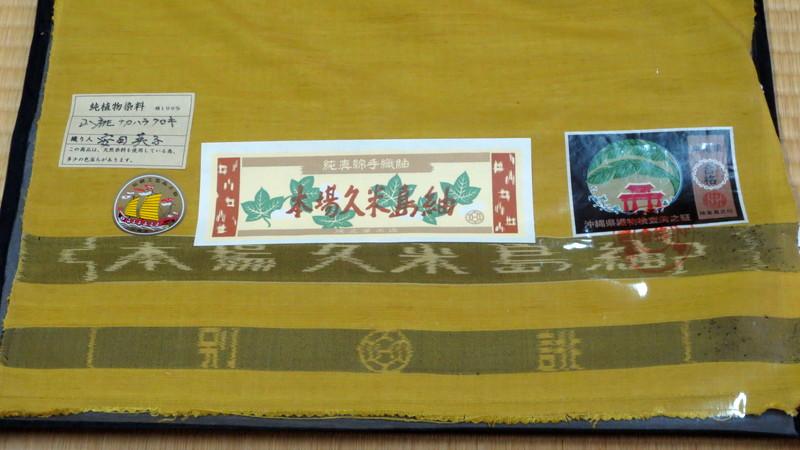 からし色の久米島紬