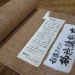 柿渋染の諸紙布(商品紹介編)