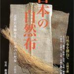 書籍紹介「日本の自然布」