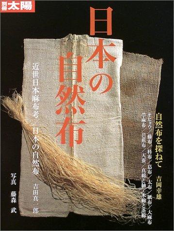 日本の自然布の本