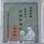 本場結城紬の極上の風合い 真綿手紬糸