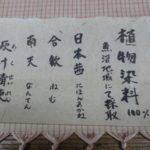 日本茜を使った希少な純草木染紬