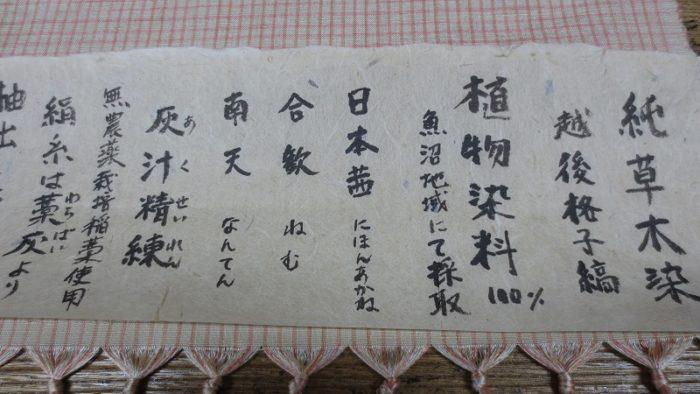 草木染紬の証紙