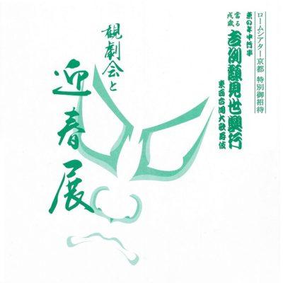 歌舞伎のアイコン