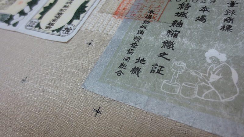 結城縮の証紙