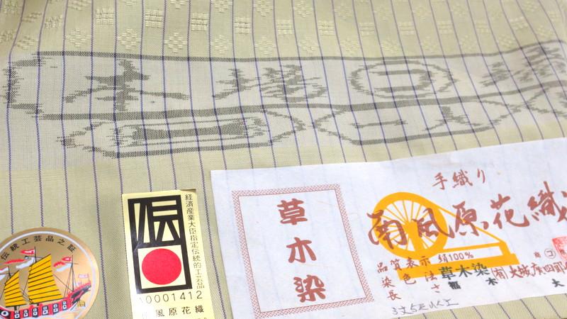 南風原の証紙