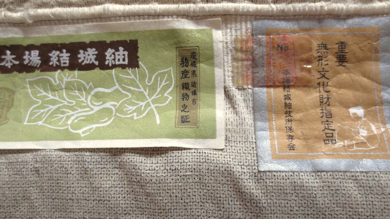 過去の結城紬の証紙