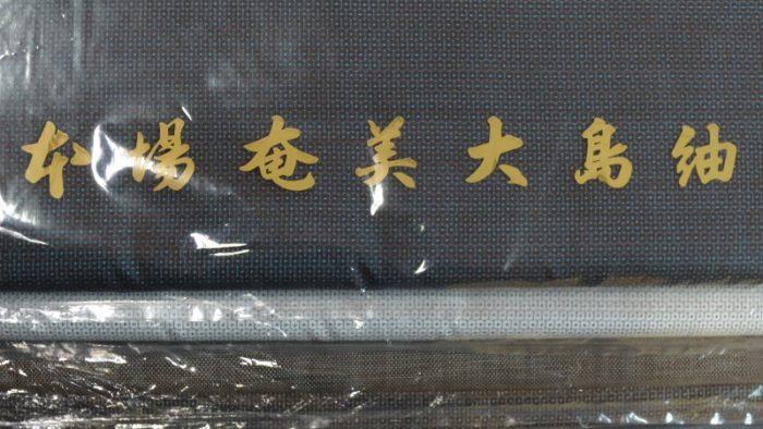 積まれた大島紬の反物