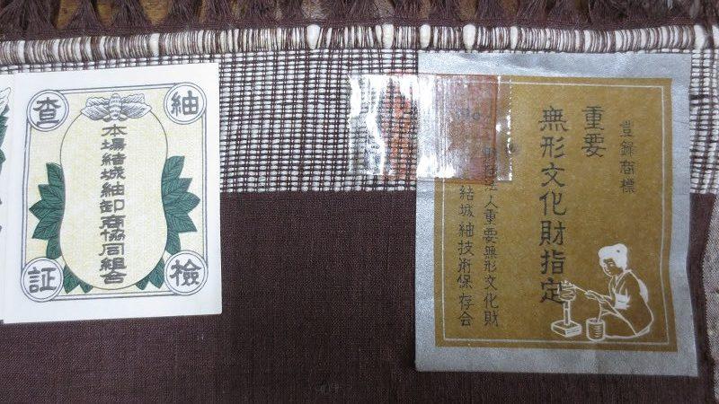 結城紬の古い証紙