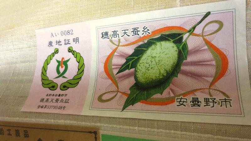 天蚕糸使用の証紙