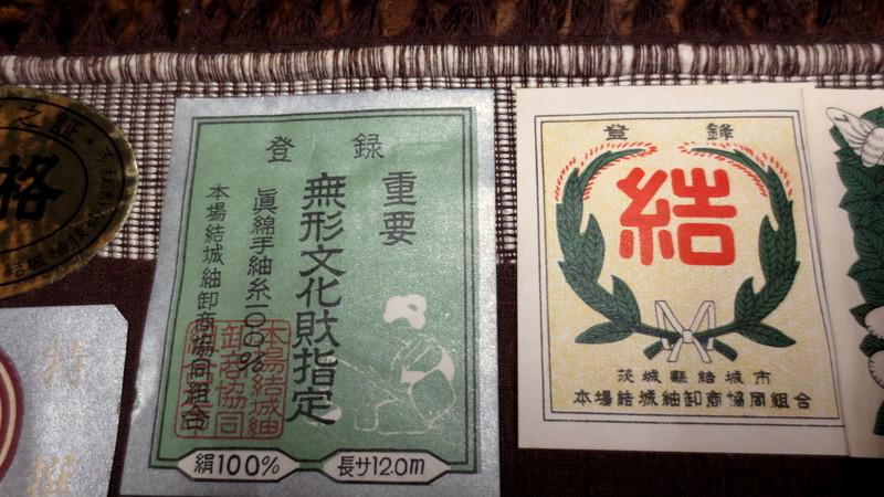 昔の結城紬の証紙