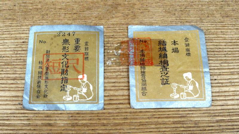 昔の結城紬の証紙を2枚比較