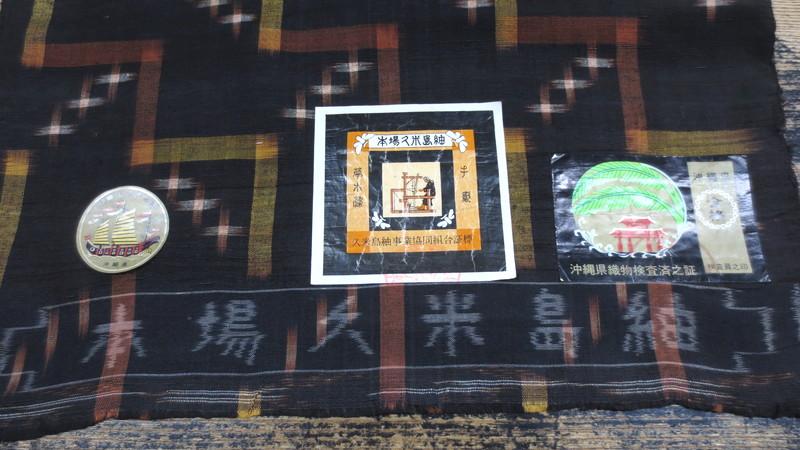 昔の久米島紬の証紙