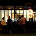 2018年 祇園祭期間の休業 工芸展のお知らせ