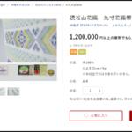 2000円で紬を手にする ~産地が潤うふるさと納税~