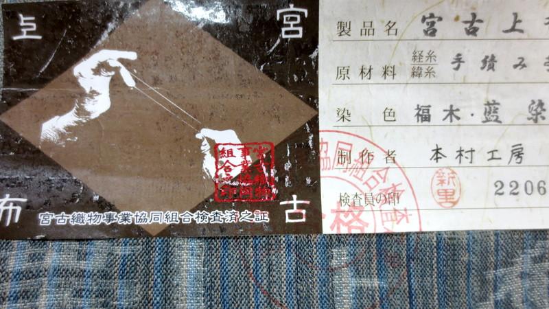 宮古上布の証紙