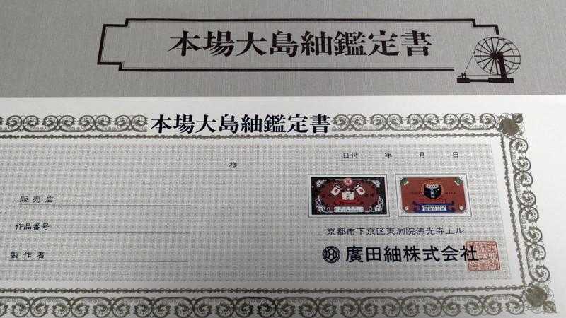 大島紬の鑑定書