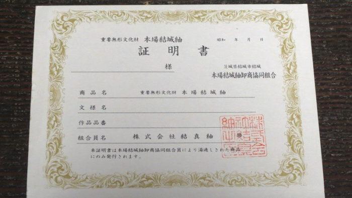 織物の保証書