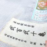 精緻の極み200亀甲の大島紬