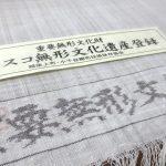 重要無形文化財、無形文化遺産の織物