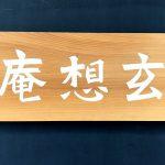 黒壁に映える「玄想庵」の篆刻看板