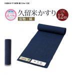 「ふるさと納税」で工芸織物をお得にGET!!